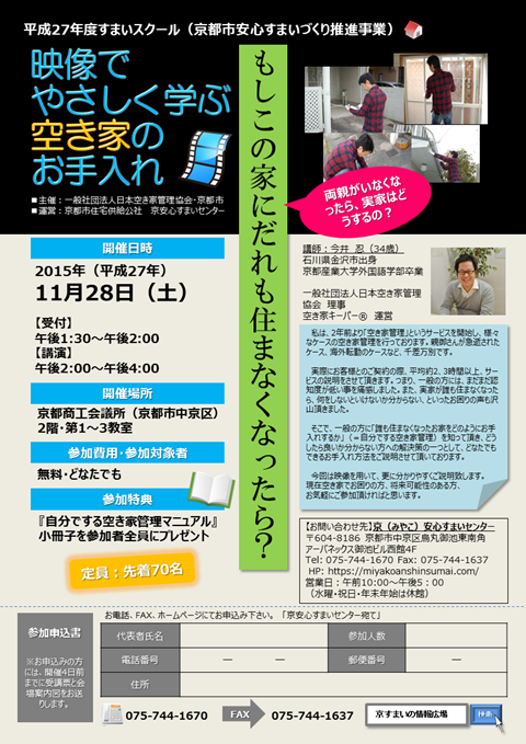 京都市主催セミナーチラシ